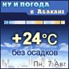 Ну и погода в Абакане - Поминутный прогноз погоды